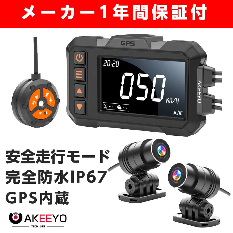 ドライブレコーダー ドラレコ バイク用 2カメラ 前後カメラ GPS内蔵 完全防水 リモコン付き 衝撃録画 録音 手動録画 エンジン連動 LED信号機対応 AKY-998G|ta-creative