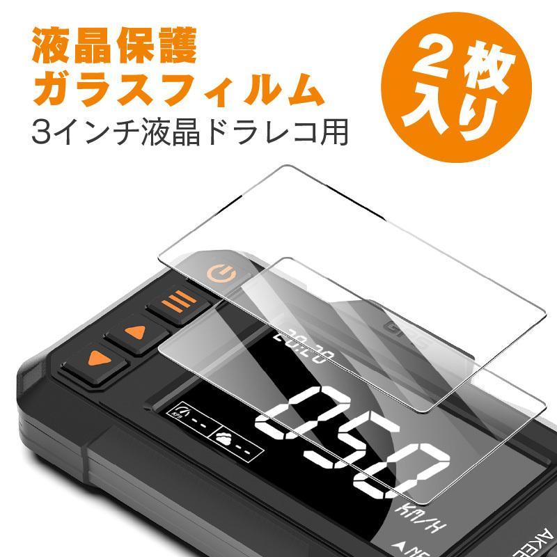 ドラレコ ドライブレコーダー バイク用 3インチ 2枚入り 液晶保護 ガラスフィルム 指紋防止 簡単貼り付け AKEEYO AKY-998G-GLASS-2PCS|ta-creative|02