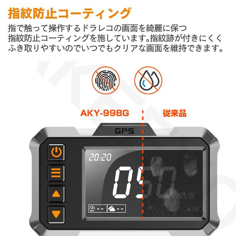 ドラレコ ドライブレコーダー バイク用 3インチ 2枚入り 液晶保護 ガラスフィルム 指紋防止 簡単貼り付け AKEEYO AKY-998G-GLASS-2PCS|ta-creative|04