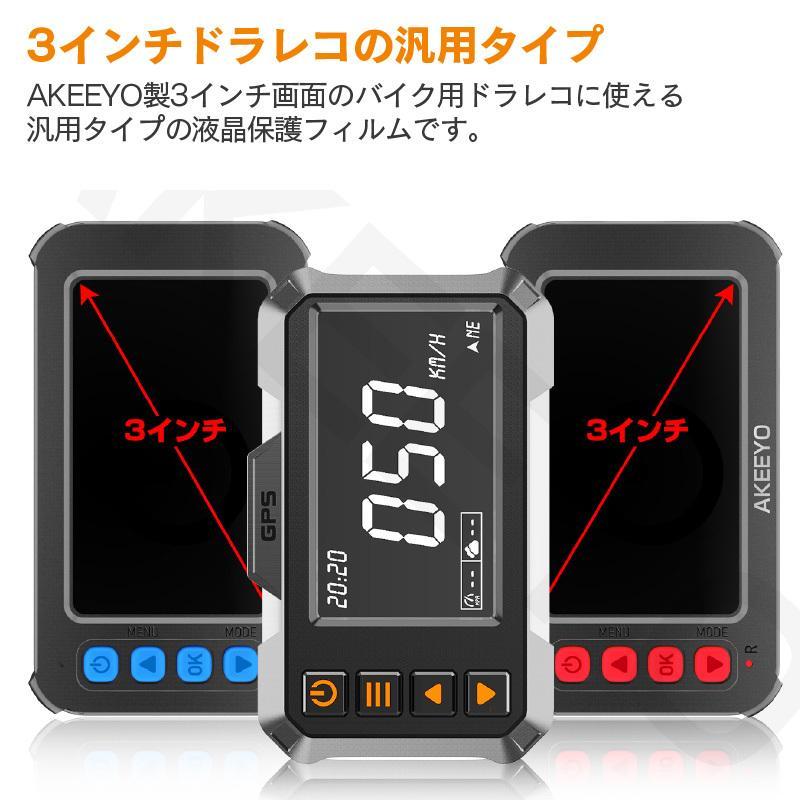 ドラレコ ドライブレコーダー バイク用 3インチ 2枚入り 液晶保護 ガラスフィルム 指紋防止 簡単貼り付け AKEEYO AKY-998G-GLASS-2PCS|ta-creative|07