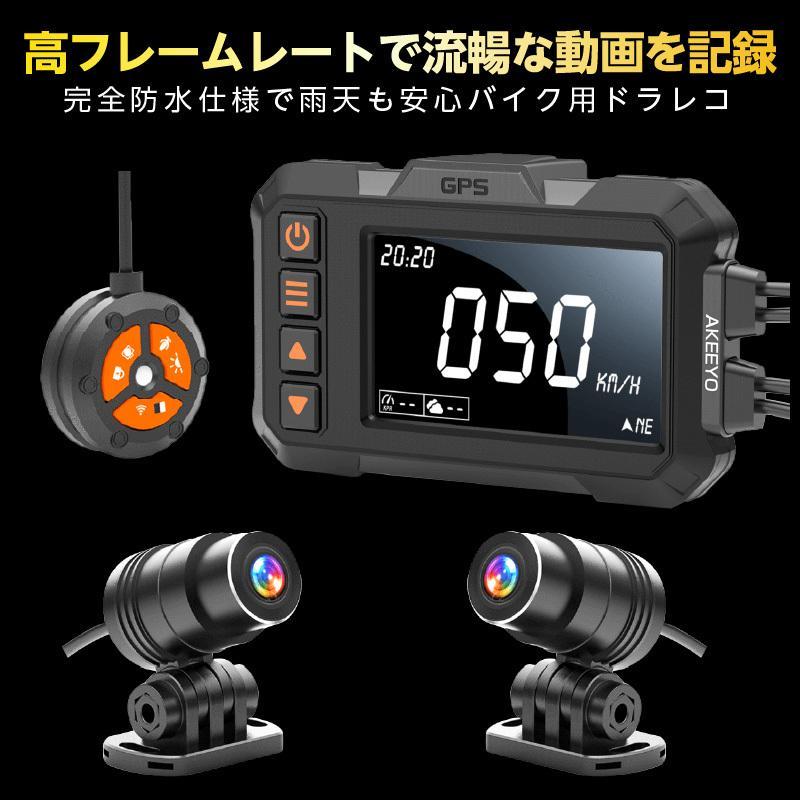 ドライブレコーダー ドラレコ バイク用 2カメラ 前後カメラ GPS内蔵 完全防水 リモコン付き 衝撃録画 録音 手動録画 エンジン連動 LED信号機対応 AKY-998G|ta-creative|02