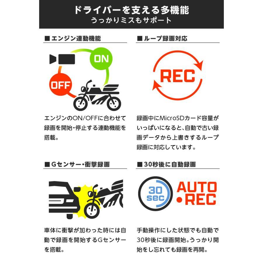 ドライブレコーダー ドラレコ バイク用 2カメラ 前後カメラ GPS内蔵 完全防水 リモコン付き 衝撃録画 録音 手動録画 エンジン連動 LED信号機対応 AKY-998G|ta-creative|15