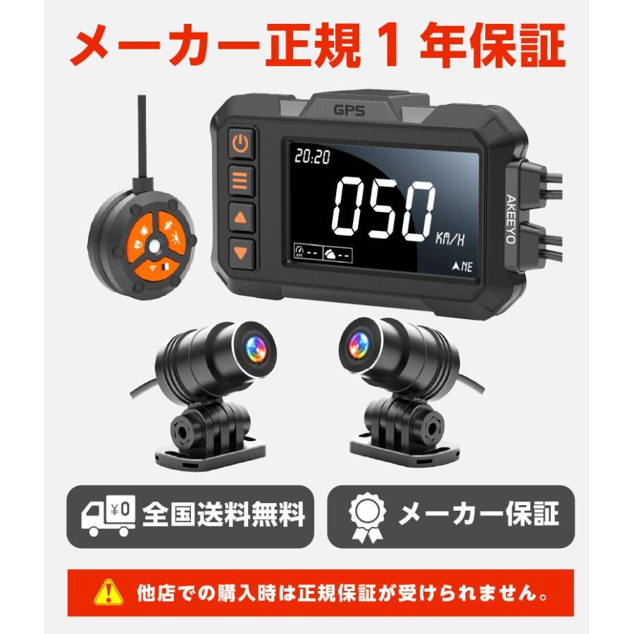 ドライブレコーダー ドラレコ バイク用 2カメラ 前後カメラ GPS内蔵 完全防水 リモコン付き 衝撃録画 録音 手動録画 エンジン連動 LED信号機対応 AKY-998G|ta-creative|17