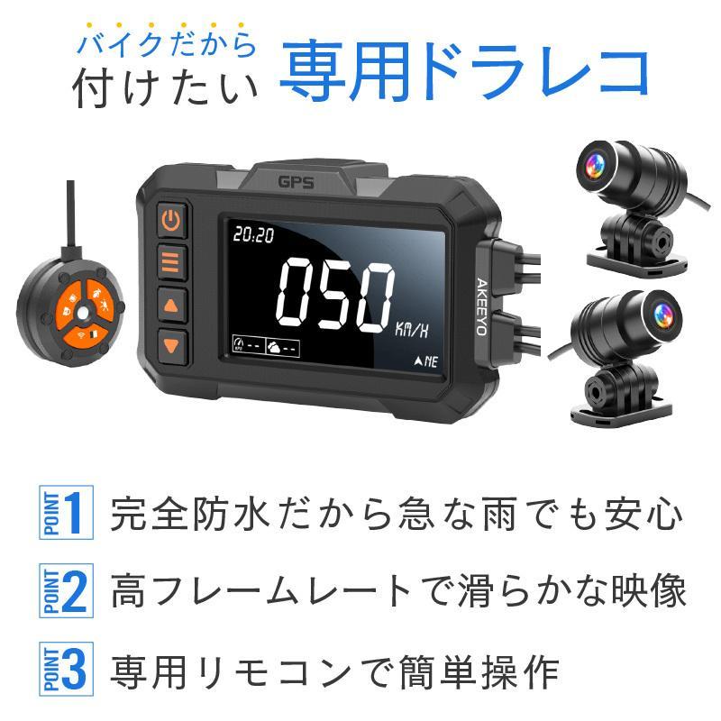 ドライブレコーダー ドラレコ バイク用 2カメラ 前後カメラ GPS内蔵 完全防水 リモコン付き 衝撃録画 録音 手動録画 エンジン連動 LED信号機対応 AKY-998G|ta-creative|04