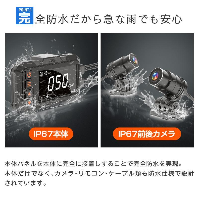 ドライブレコーダー ドラレコ バイク用 2カメラ 前後カメラ GPS内蔵 完全防水 リモコン付き 衝撃録画 録音 手動録画 エンジン連動 LED信号機対応 AKY-998G|ta-creative|05