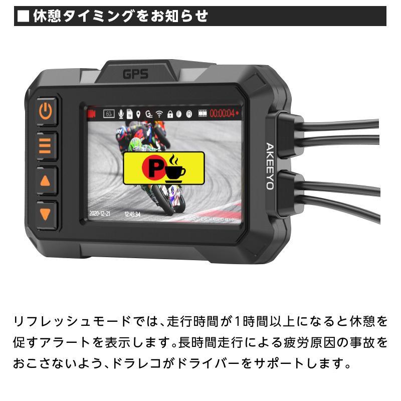 ドライブレコーダー ドラレコ バイク用 2カメラ 前後カメラ GPS内蔵 完全防水 リモコン付き 衝撃録画 録音 手動録画 エンジン連動 LED信号機対応 AKY-998G|ta-creative|09