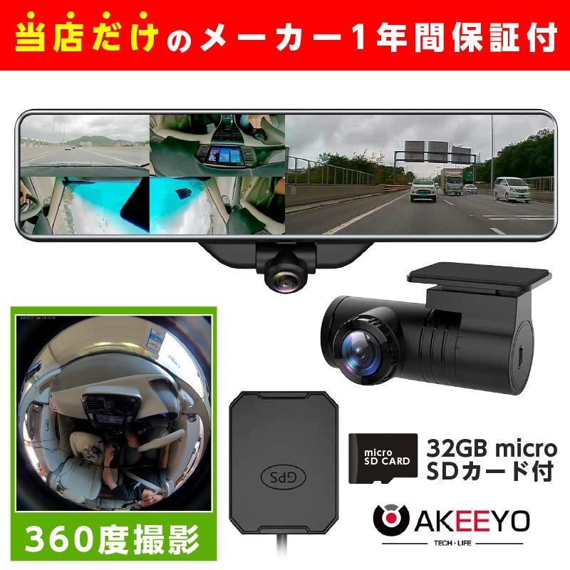 ドライブレコーダー ミラー型 360度撮影 11.88インチ ドラレコ 前後カメラ インナーミラー 暗視機能 衝撃感知 駐車監視 32GB MicroSDカード同梱 AKEEYO V360S|ta-creative