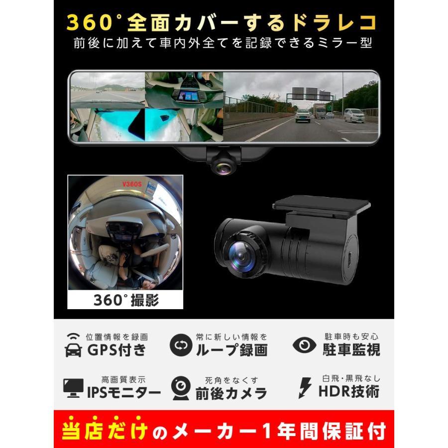 ドライブレコーダー ミラー型 360度撮影 11.88インチ ドラレコ 前後カメラ インナーミラー 暗視機能 衝撃感知 駐車監視 32GB MicroSDカード同梱 AKEEYO V360S|ta-creative|02