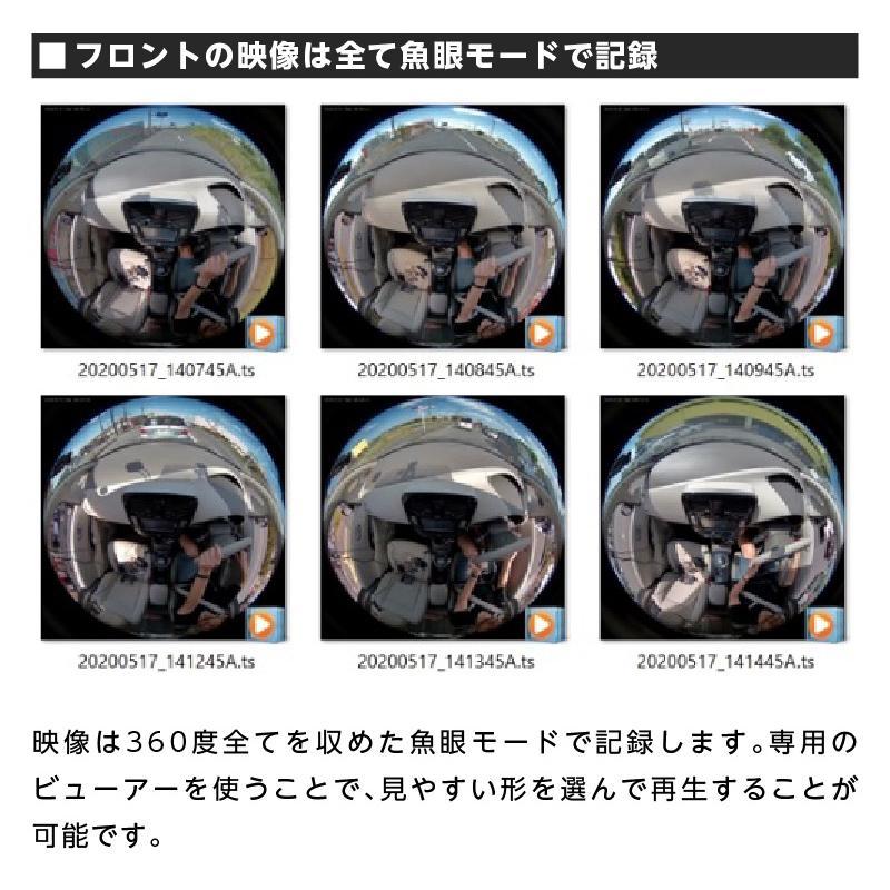 ドライブレコーダー ミラー型 360度撮影 11.88インチ ドラレコ 前後カメラ インナーミラー 暗視機能 衝撃感知 駐車監視 32GB MicroSDカード同梱 AKEEYO V360S|ta-creative|14