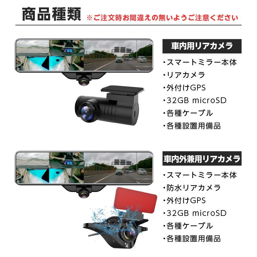 ドライブレコーダー ミラー型 360度撮影 11.88インチ ドラレコ 前後カメラ インナーミラー 暗視機能 衝撃感知 駐車監視 32GB MicroSDカード同梱 AKEEYO V360S|ta-creative|03