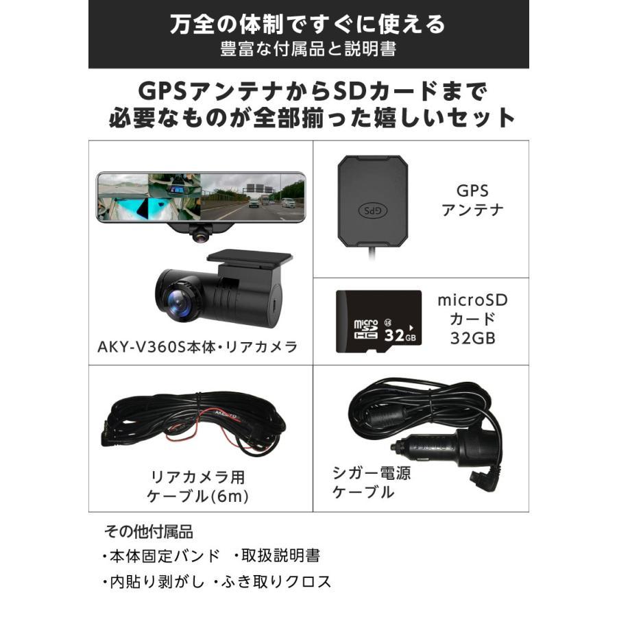 ドライブレコーダー ミラー型 360度撮影 11.88インチ ドラレコ 前後カメラ インナーミラー 暗視機能 衝撃感知 駐車監視 32GB MicroSDカード同梱 AKEEYO V360S|ta-creative|21