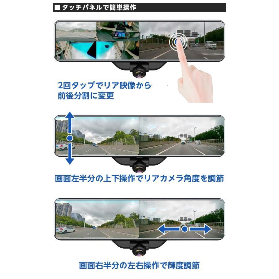 ドライブレコーダー ミラー型 360度撮影 11.88インチ ドラレコ 前後カメラ インナーミラー 暗視機能 衝撃感知 駐車監視 32GB MicroSDカード同梱 AKEEYO V360S|ta-creative|06