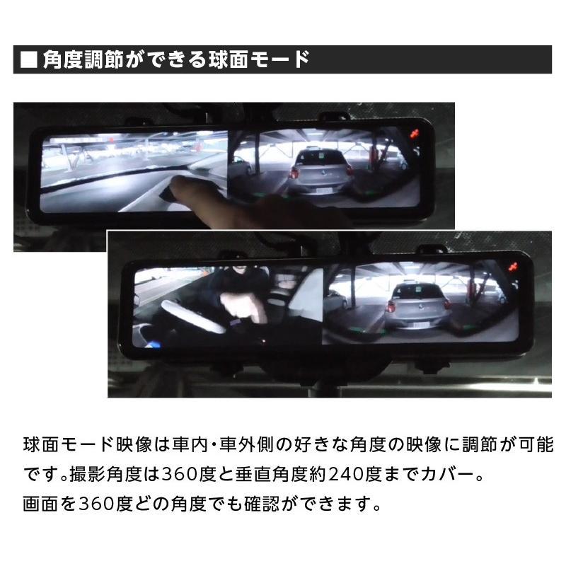 ドライブレコーダー ミラー型 360度撮影 11.88インチ ドラレコ 前後カメラ インナーミラー 暗視機能 衝撃感知 駐車監視 32GB MicroSDカード同梱 AKEEYO V360S|ta-creative|08