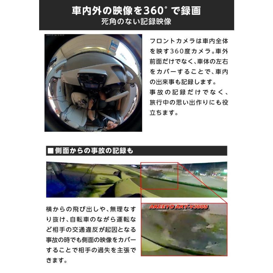 ドライブレコーダー ミラー型 360度撮影 11.88インチ ドラレコ 前後カメラ インナーミラー 暗視機能 衝撃感知 駐車監視 32GB MicroSDカード同梱 AKEEYO V360S|ta-creative|09