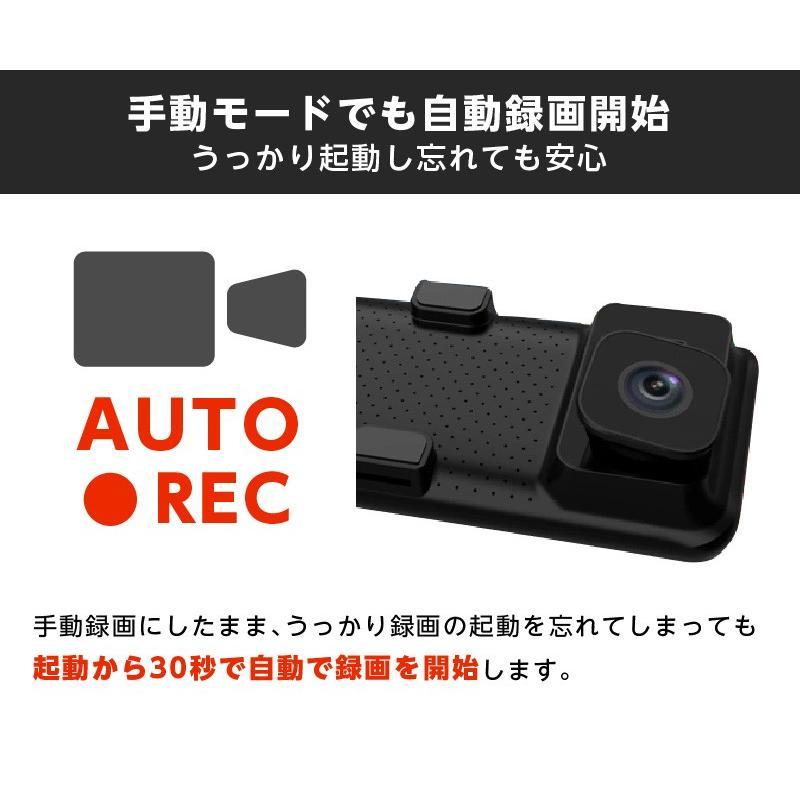 ドライブレコーダー ミラー型 右レンズ 12インチ大画面 ドラレコ 前後STARVIS 暗視機能 HDR フルHD 衝撃感知 駐車監視 32GB MicroSDカード同梱 AKEEYO AKY-X2GR|ta-creative|14