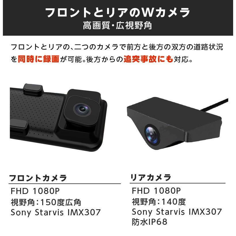 ドライブレコーダー ミラー型 右レンズ 12インチ大画面 ドラレコ 前後STARVIS 暗視機能 HDR フルHD 衝撃感知 駐車監視 32GB MicroSDカード同梱 AKEEYO AKY-X2GR|ta-creative|04