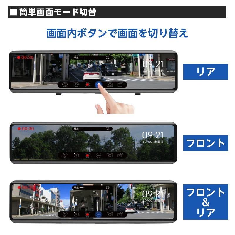 ドライブレコーダー ミラー型 右レンズ 12インチ大画面 ドラレコ 前後STARVIS 暗視機能 HDR フルHD 衝撃感知 駐車監視 32GB MicroSDカード同梱 AKEEYO AKY-X2GR|ta-creative|07