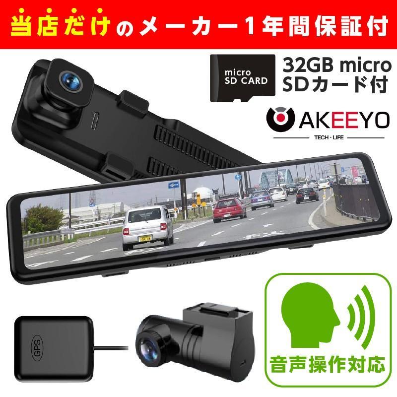ドライブレコーダー ミラー型 右レンズ 12インチ大画面 ドラレコ 後方STARVIS 暗視機能 HDR フルHD GPS搭載 駐車監視 32GB MicroSDカード同梱 AKEEYO AKY-X3GR|ta-creative