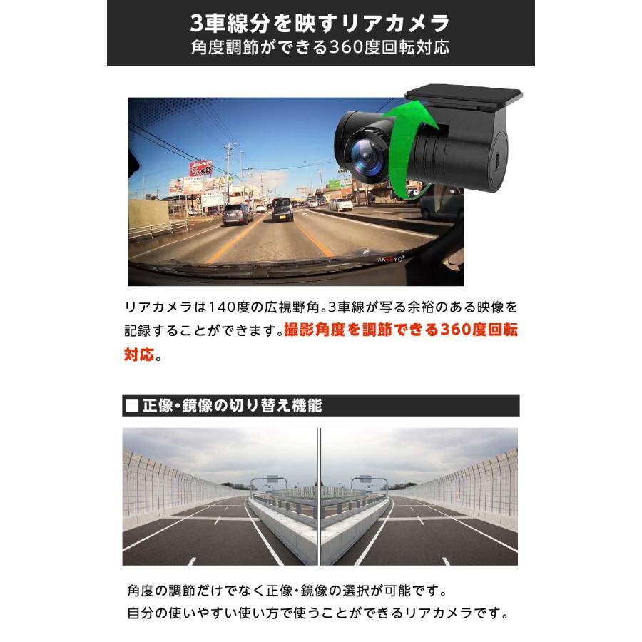 ドライブレコーダー ミラー型 右レンズ 12インチ大画面 ドラレコ 後方STARVIS 暗視機能 HDR フルHD GPS搭載 駐車監視 32GB MicroSDカード同梱 AKEEYO AKY-X3GR|ta-creative|12