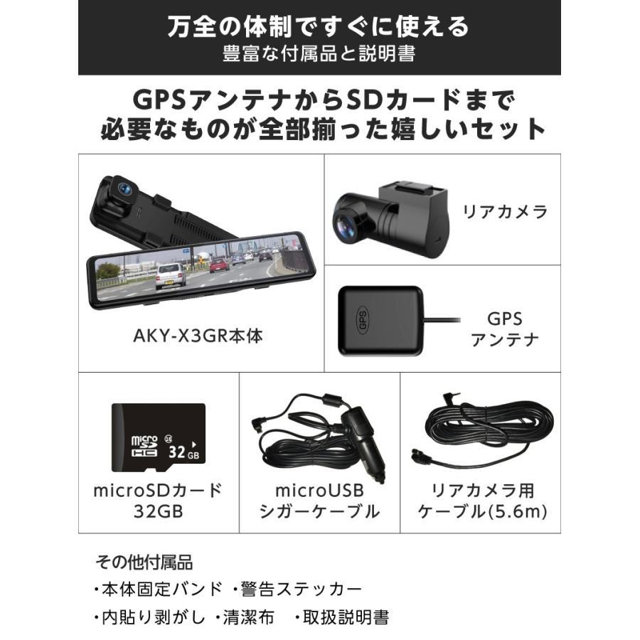 ドライブレコーダー ミラー型 右レンズ 12インチ大画面 ドラレコ 後方STARVIS 暗視機能 HDR フルHD GPS搭載 駐車監視 32GB MicroSDカード同梱 AKEEYO AKY-X3GR|ta-creative|21