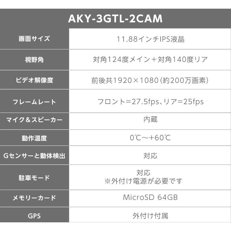 ドライブレコーダー ミラー型 前後 防水リアカメラ 右ハンドル対応 大画面スマートミラー 普通車 大型車 業務用 AKEEYO AKY-X3GTL-2CAM|ta-creative|15