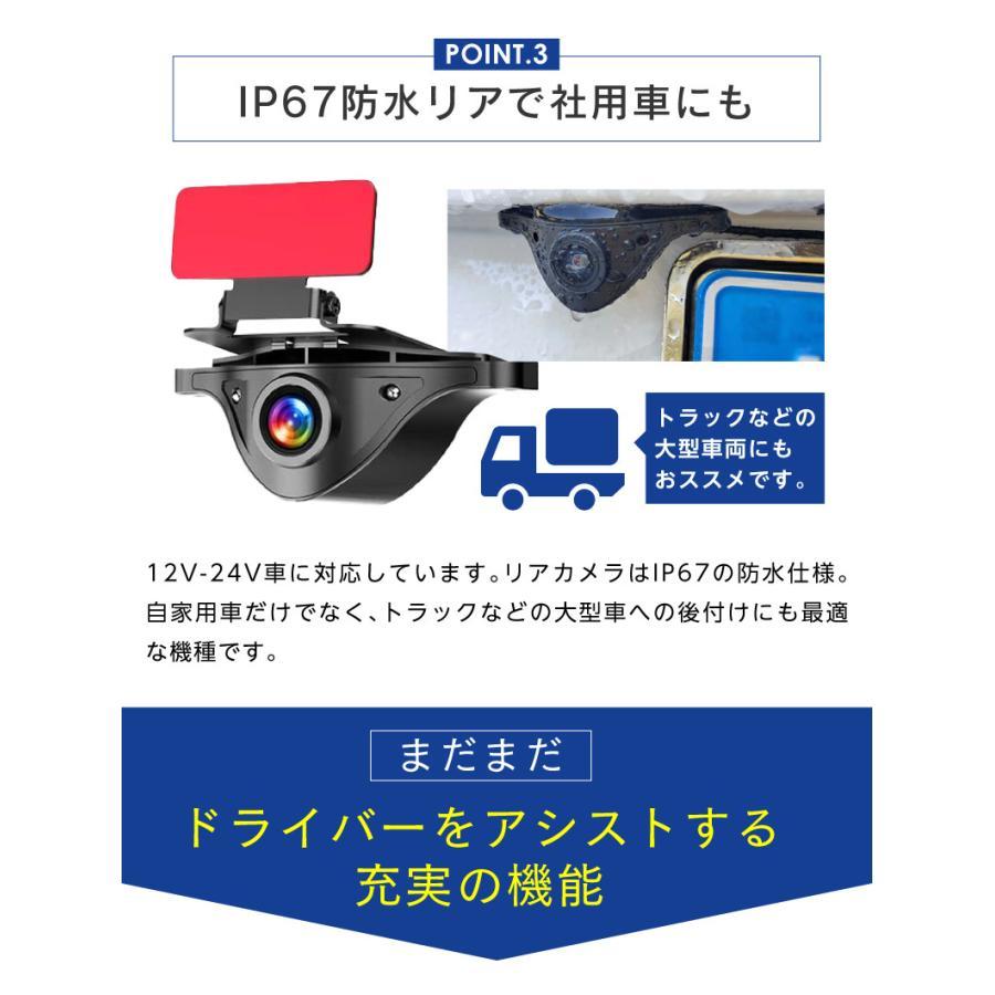 ドライブレコーダー ミラー型 前後 防水リアカメラ 右ハンドル対応 大画面スマートミラー 普通車 大型車 業務用 AKEEYO AKY-X3GTL-2CAM|ta-creative|07