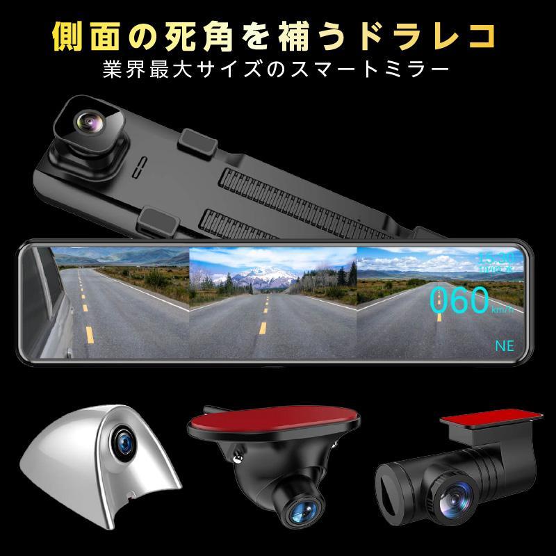 ドライブレコーダー ミラー型 前後横 サイドカメラ付き 右ハンドル対応 大画面スマートミラー  AKEEYO AKY-X3GTL|ta-creative|02