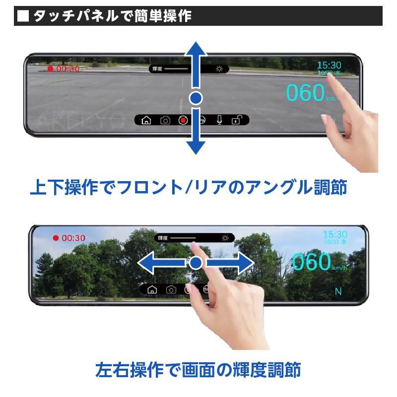 ドライブレコーダー ミラー型 前後横 サイドカメラ付き 右ハンドル対応 大画面スマートミラー  AKEEYO AKY-X3GTL|ta-creative|09