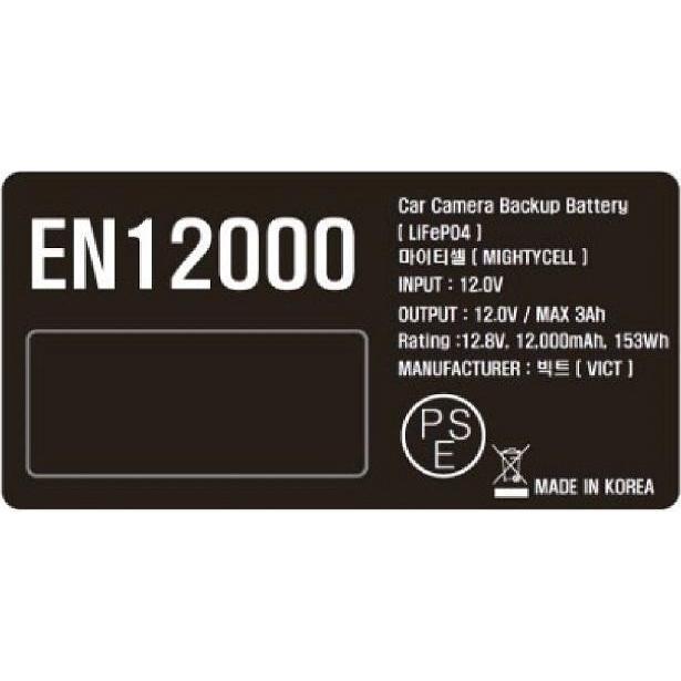 ドライブレコーダー 駐車監視 補助 バッテリー MIGHTYCELL EN12000 iKeep 2個セット ta-creative 10