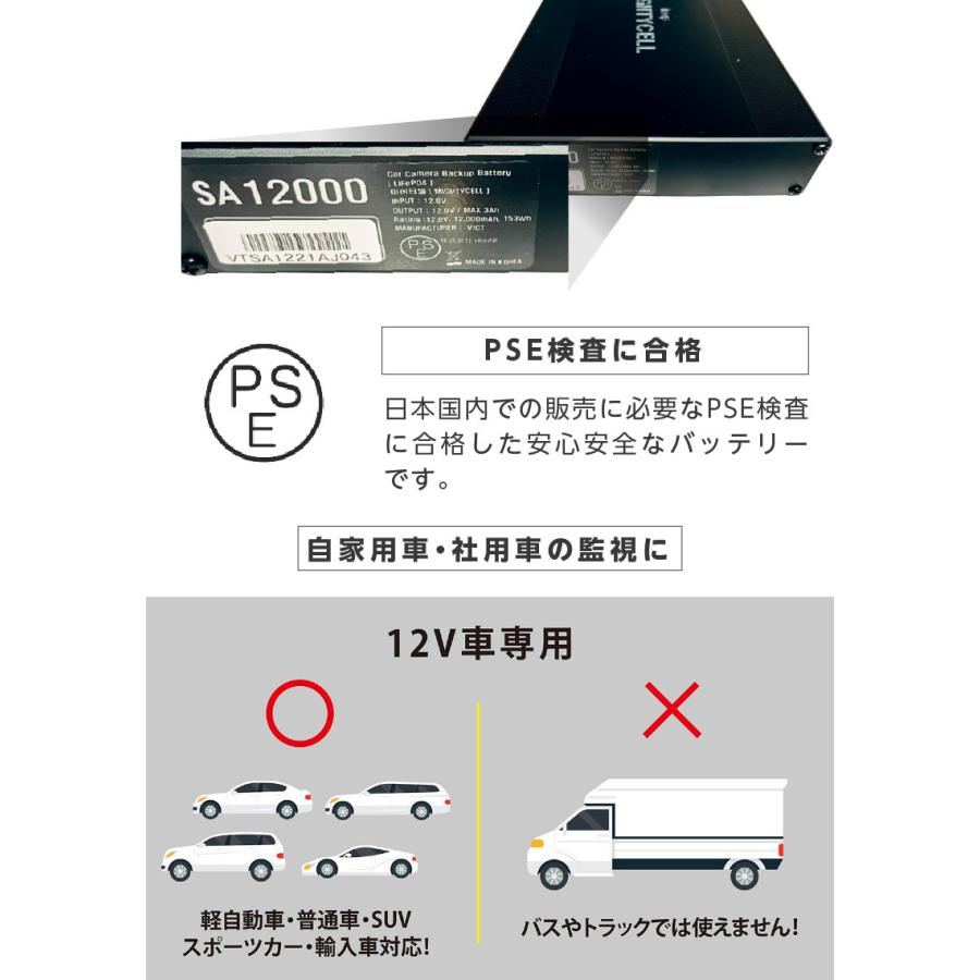 ドライブレコーダー 駐車監視 補助 バッテリー MIGHTYCELL EN12000 iKeep|ta-creative|11