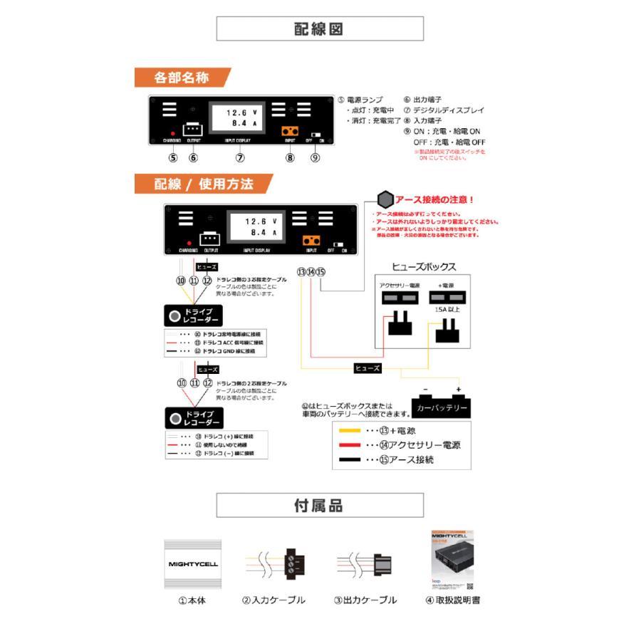 ドライブレコーダー 駐車監視 補助 バッテリー MIGHTYCELL EN12000 iKeep|ta-creative|12