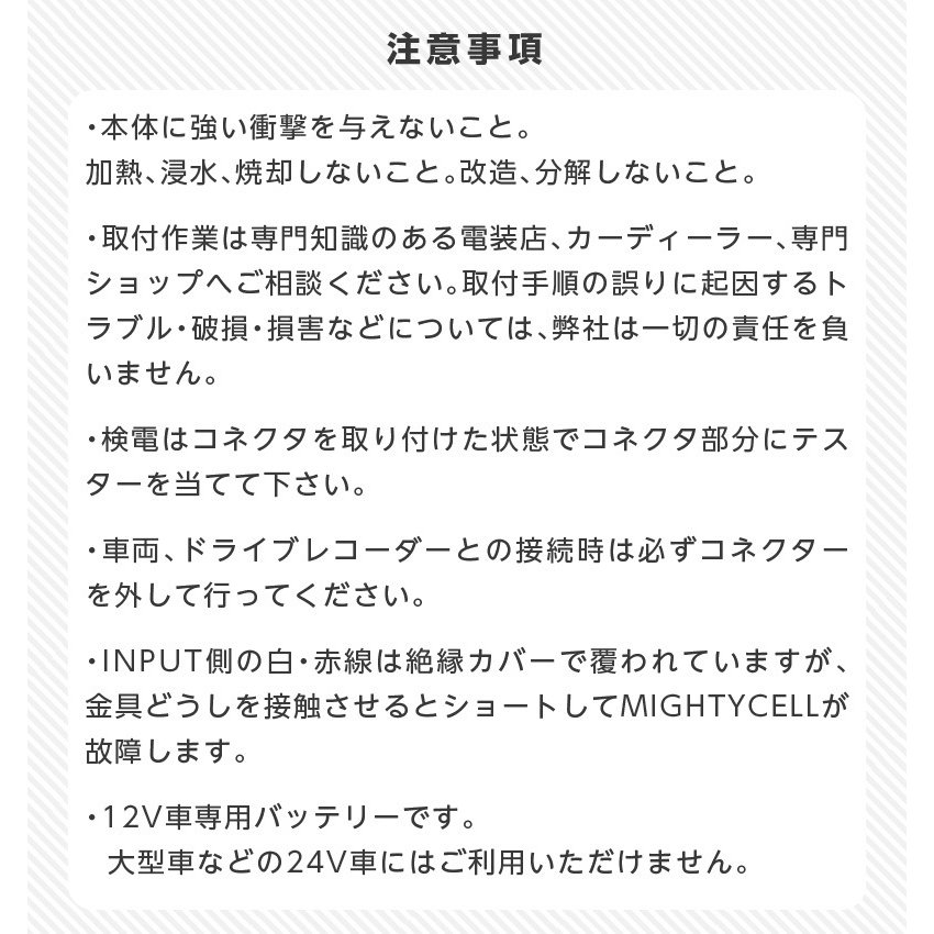 ドライブレコーダー 駐車監視 補助 バッテリー MIGHTYCELL EN12000 iKeep|ta-creative|14
