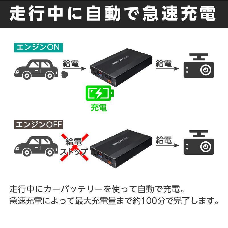ドライブレコーダー 駐車監視 補助 バッテリー MIGHTYCELL EN12000 iKeep|ta-creative|05