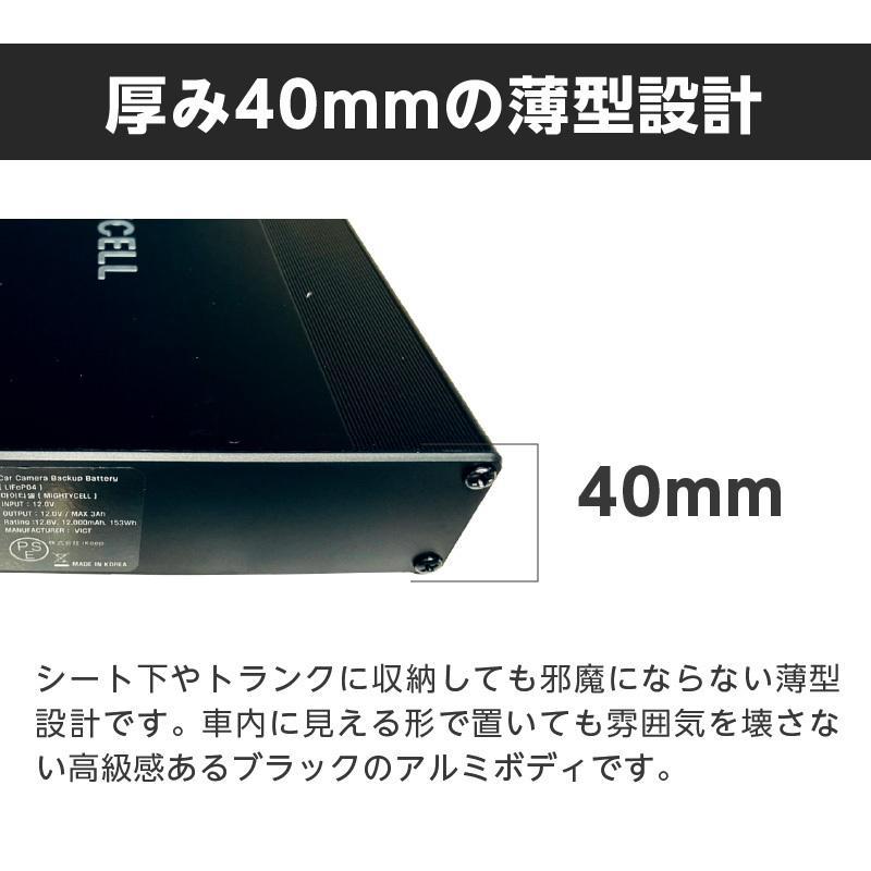 ドライブレコーダー 駐車監視 補助 バッテリー MIGHTYCELL EN12000 iKeep|ta-creative|07