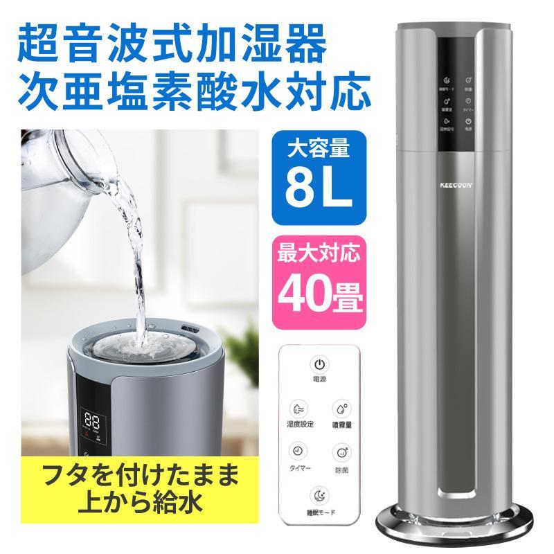 加湿器 8L 超音波式 次亜塩素酸水対応 水漏れしない 上から給水 最大40畳対応 下タンク 床置き チャイルドロック KEECOON KC-MH-802|ta-creative