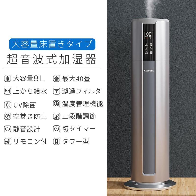 加湿器 8L 超音波式 次亜塩素酸水対応 水漏れしない 上から給水 最大40畳対応 下タンク 床置き チャイルドロック KEECOON KC-MH-802|ta-creative|02