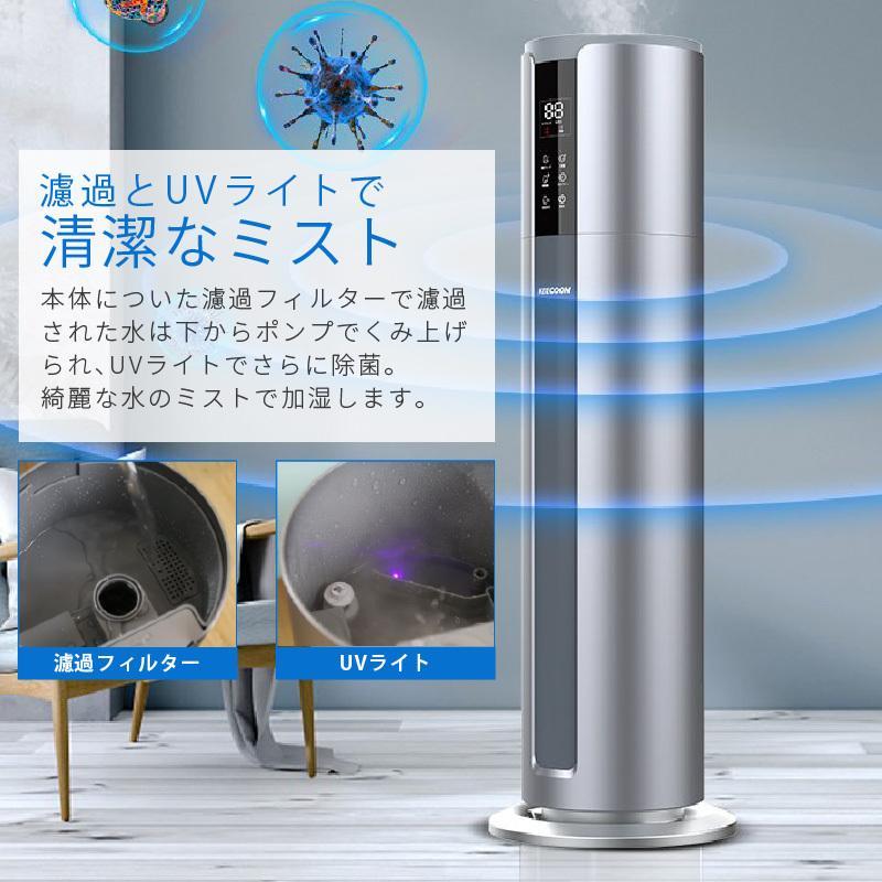 加湿器 8L 超音波式 次亜塩素酸水対応 水漏れしない 上から給水 最大40畳対応 下タンク 床置き チャイルドロック KEECOON KC-MH-802|ta-creative|07
