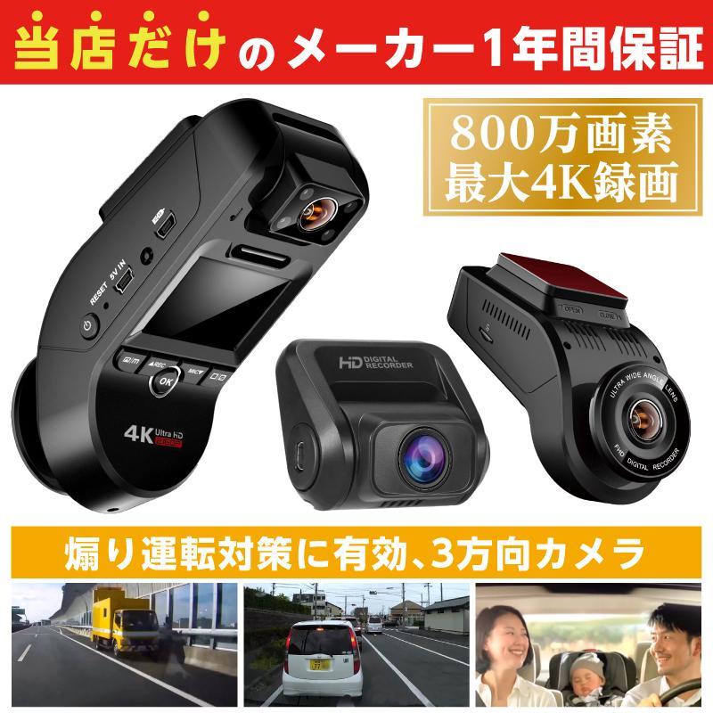 ドライブレコーダー 3カメラ搭載 4K 800万画素 前後/車内同時録画 GPS SONY製センサー 夜間撮影に強い 駐車監視 赤外線暗視機能 18ヶ月保証 YAZACO P3 Pro|ta-creative