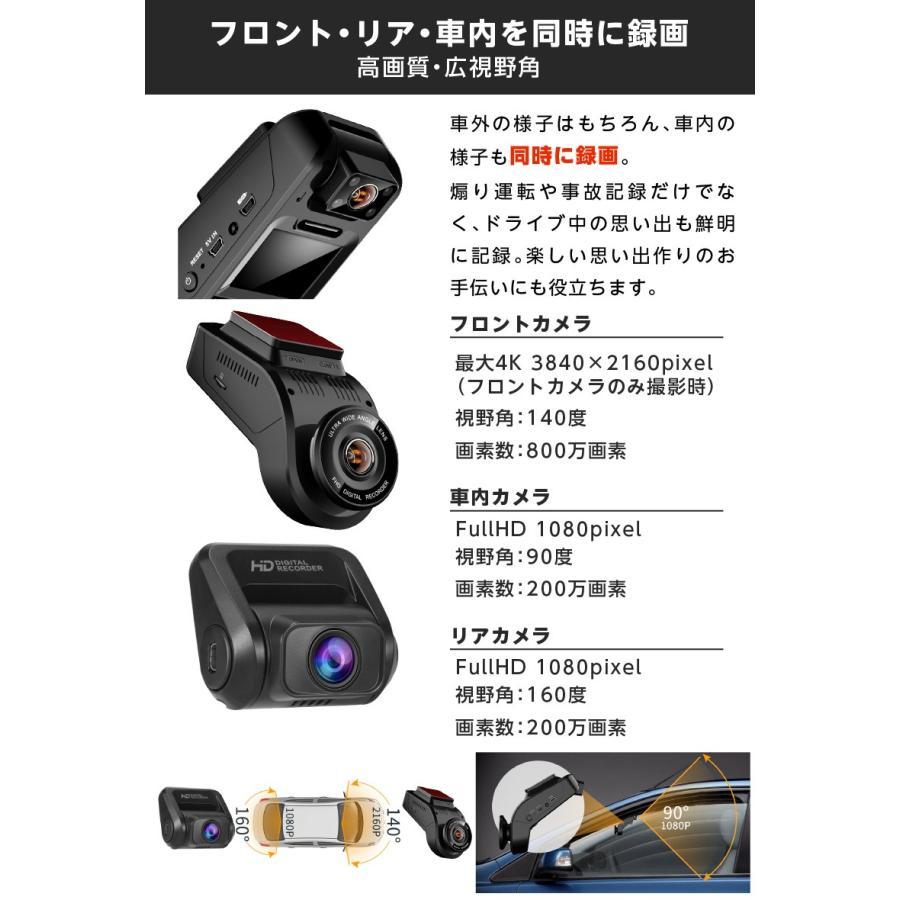 ドライブレコーダー 3カメラ搭載 4K 800万画素 前後/車内同時録画 GPS SONY製センサー 夜間撮影に強い 駐車監視 赤外線暗視機能 18ヶ月保証 YAZACO P3 Pro|ta-creative|08