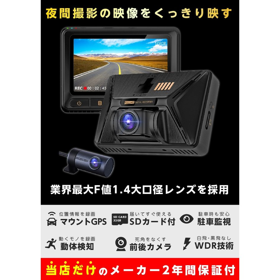 ドライブレコーダー 前後 2カメラ 夜視機能搭載 常時録画 衝撃録画 GPS機能搭載 駐車監視対応 前後フルHD高画質 32GB SDカード付き 3.0インチ液晶 YAZACO YA-670|ta-creative|02