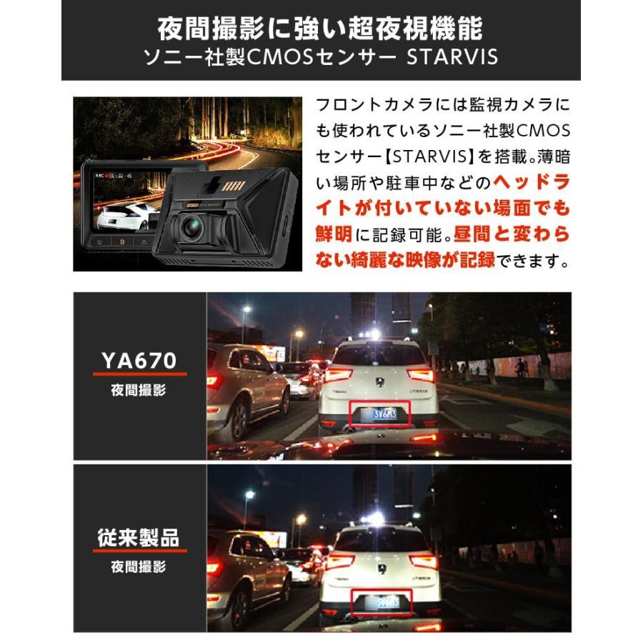 ドライブレコーダー 前後 2カメラ 夜視機能搭載 常時録画 衝撃録画 GPS機能搭載 駐車監視対応 前後フルHD高画質 32GB SDカード付き 3.0インチ液晶 YAZACO YA-670|ta-creative|11