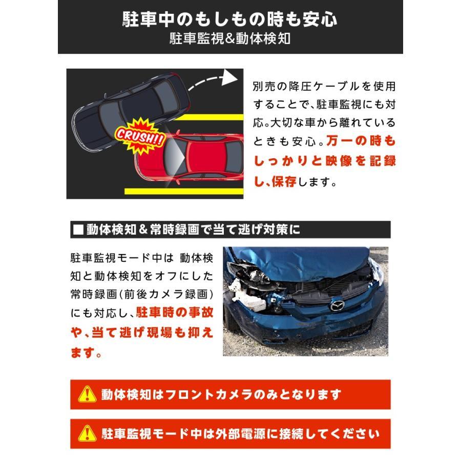 ドライブレコーダー 前後 2カメラ 夜視機能搭載 常時録画 衝撃録画 GPS機能搭載 駐車監視対応 前後フルHD高画質 32GB SDカード付き 3.0インチ液晶 YAZACO YA-670|ta-creative|16