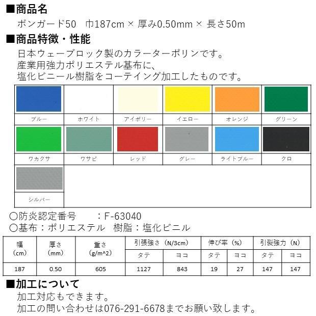 ターポリン 日本ウェーブロック ボンガード50