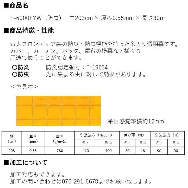 防虫 透明幕 糸入り E-6000FYW