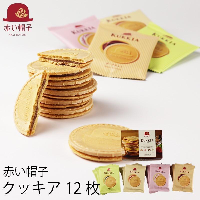 赤い帽子 クッキア カトル 12枚 内祝い チョコレート クッキー (-G2120-301-)(t0)   出産内祝い お返し お菓子 人気 tabaki2