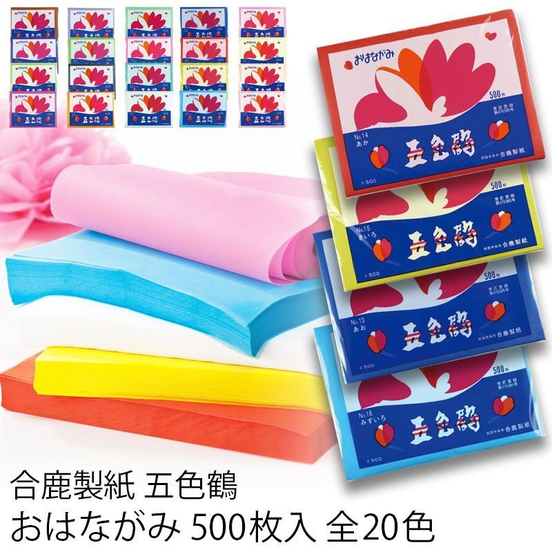合鹿製紙 お花紙 五色鶴 500枚 全20色 (t0) | おはながみ ペーパーポンポン フラワーポム ポンポンフラワー|tabaki2
