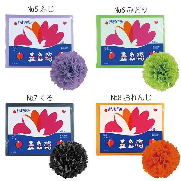 合鹿製紙 お花紙 五色鶴 500枚 全20色 (t0) | おはながみ ペーパーポンポン フラワーポム ポンポンフラワー|tabaki2|05