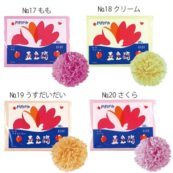 合鹿製紙 お花紙 五色鶴 500枚 全20色 (t0) | おはながみ ペーパーポンポン フラワーポム ポンポンフラワー|tabaki2|08