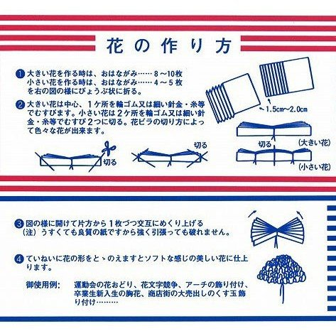 合鹿製紙 お花紙 五色鶴 500枚 全20色 (t0) | おはながみ ペーパーポンポン フラワーポム ポンポンフラワー|tabaki2|10