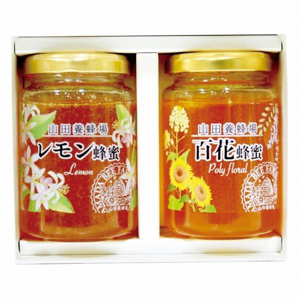 山田養蜂場 厳選蜂蜜2本セット G2-20CL (-K2050-706-) (個別送料込み価格)   内祝い お祝い お返し tabaki2